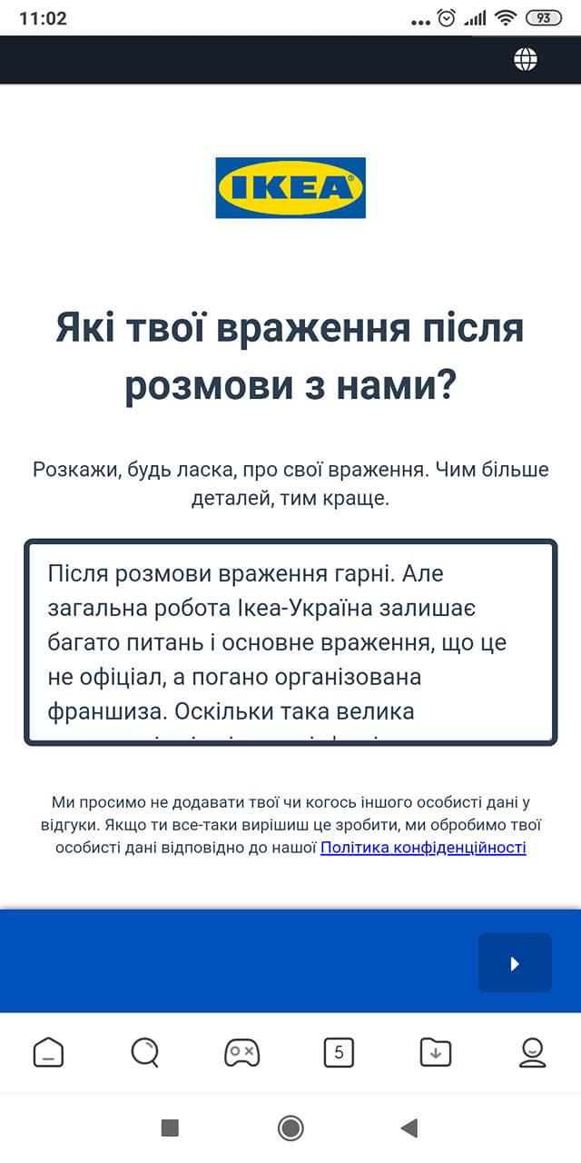 Вопросы к работе Икеа-Украина…