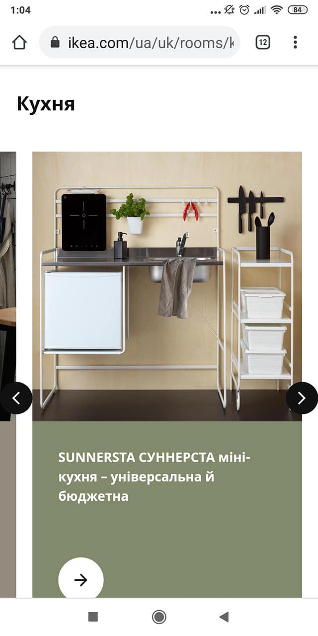 Кухня Ikea Sunnersta — воплощение минимализма.